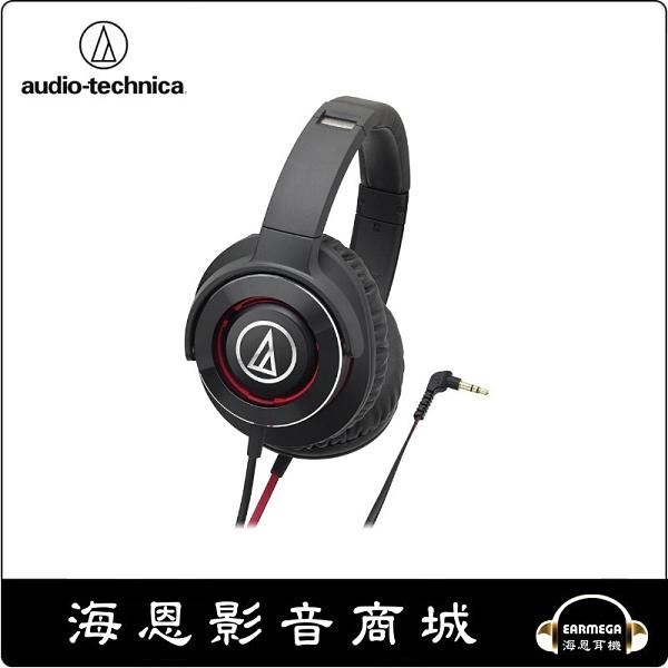 【海恩數位】日本鐵三角 ATH-WS770 便攜型耳機 耳罩式耳機 黑紅色
