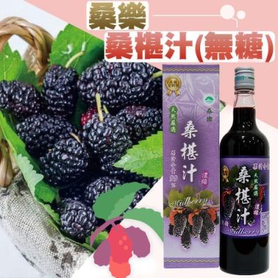 【桑樂】桑椹原汁-無糖(600mlx2瓶)