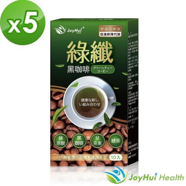 【健康進行式】綠纖黑咖啡 代謝沖泡飲 10包 五盒組