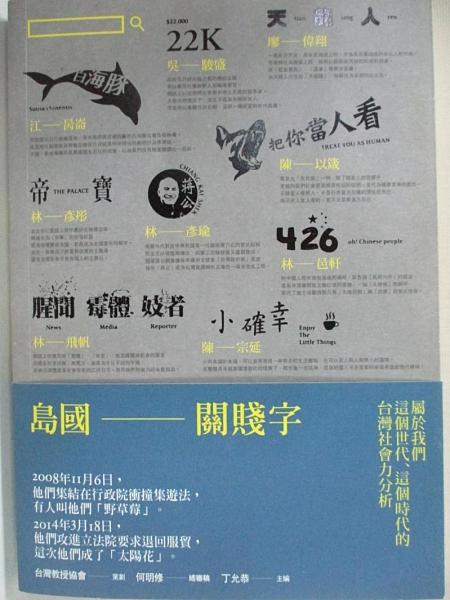 【書寶二手書T4/社會_BJ6】島國關賤字:屬於我們這個世代、這個時代的台灣社會力分析_江昺崙