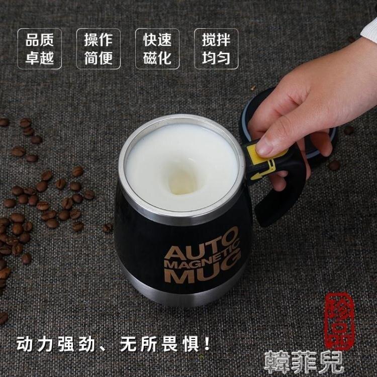 免運 精選-咖啡杯 全自動攪拌杯usb充電款懶人水杯便攜磁化杯子電動磁力旋轉咖啡杯