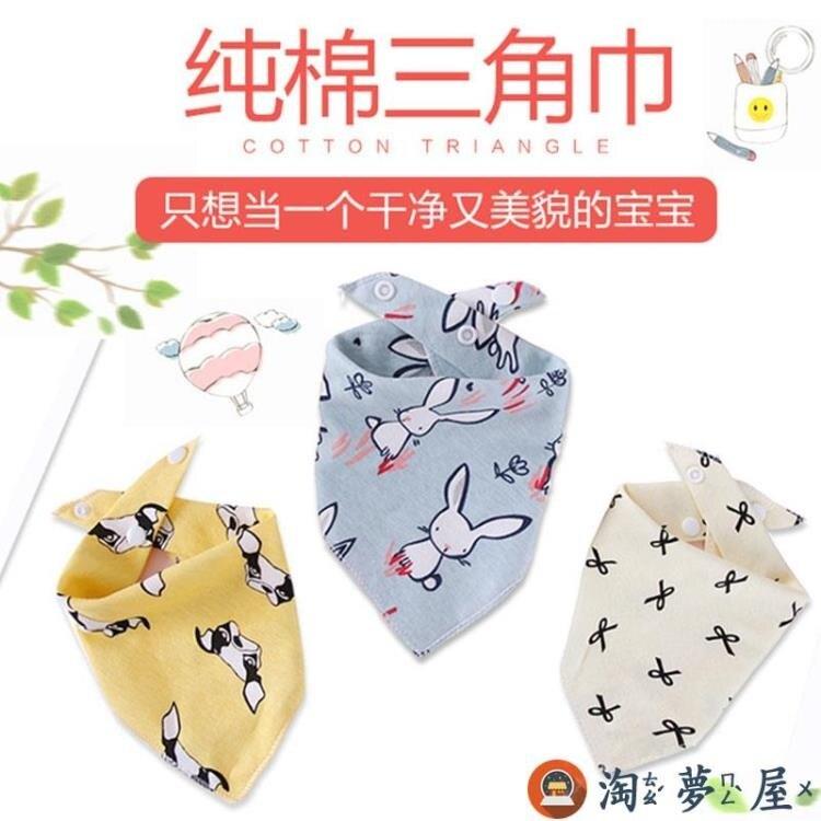 5條丨兒童口水巾嬰兒圍嘴頭巾兒童圍巾寶寶三角巾純棉