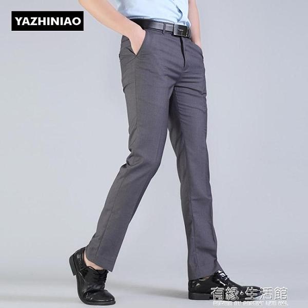 夏季薄款男士西褲修身韓版商務休閒小腳西裝褲工作西服褲青年黑色 有緣生活館