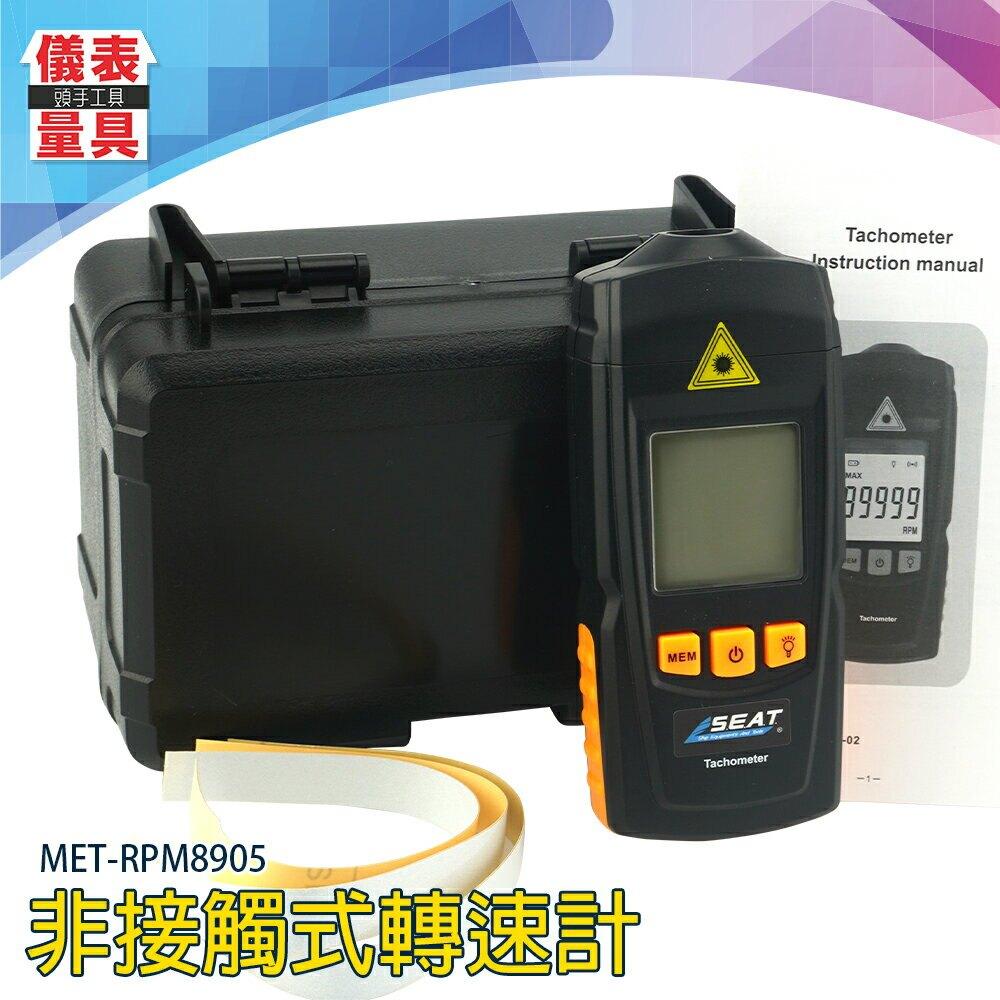 【儀表量具】光電轉速表 電腦風速轉速 排風口轉速測量 雷射感應器 防滑條設計 RPM8905 非接觸式轉速計 轉速儀
