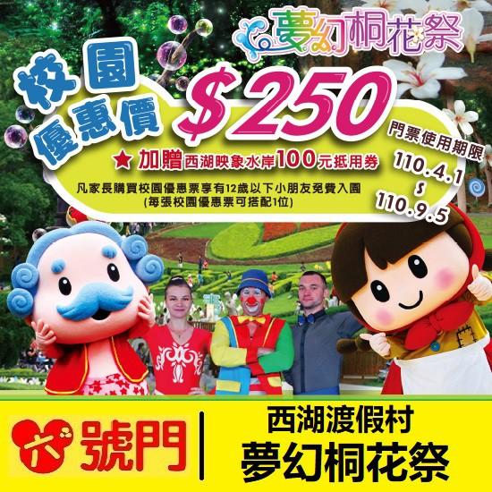 西湖渡假村桐花祭門票【滿額免運】【可刷卡】【蝦幣回饋】