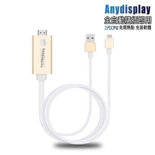 【AL03B香檳金】二代Anydisplay蘋果HDMI鏡像影音線(加贈2大好禮)