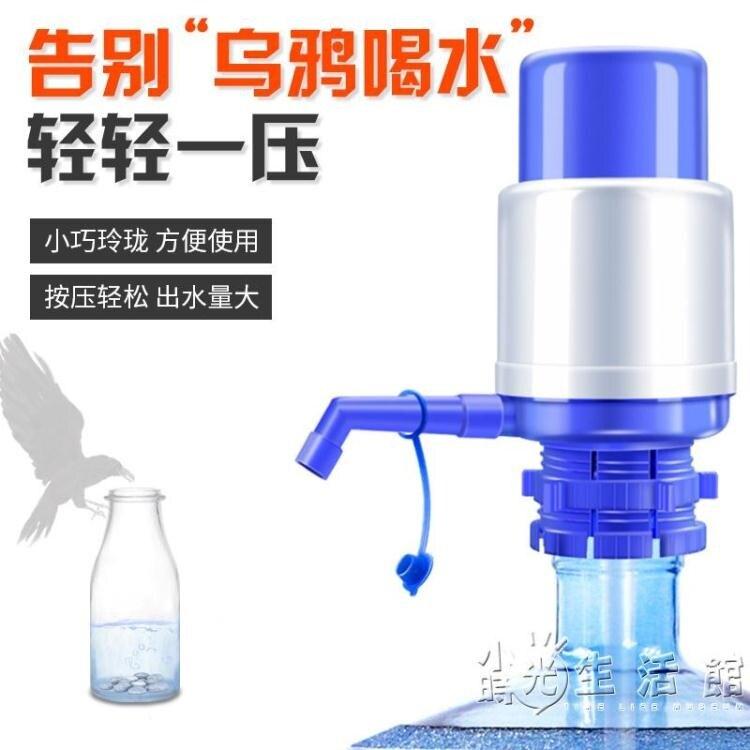 飲水機水泵手壓式礦泉水桶出水器家用手動吸水器純凈水抽水器 特惠九折
