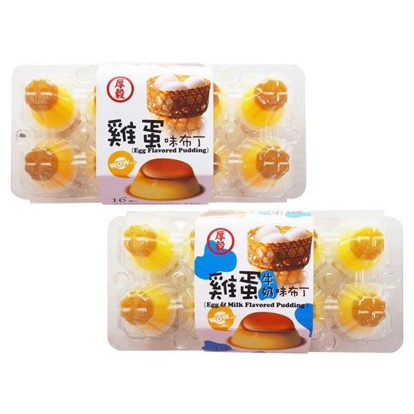 厚毅 雞蛋味/雞蛋牛奶味 布丁280g(16顆入)【小三美日】DS000707
