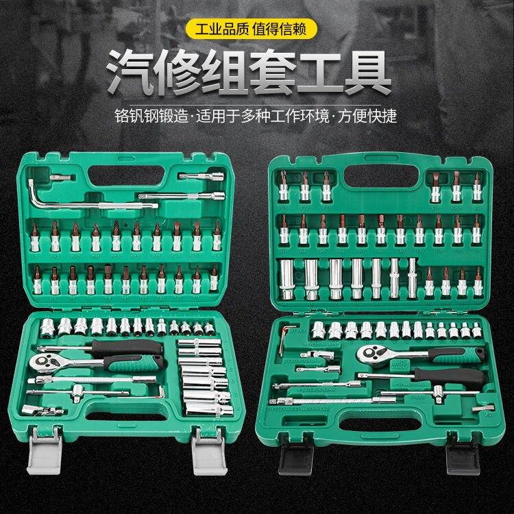 汽修工具箱套裝多功能汽車套筒扳手套裝組合套管棘輪扳手五金工具