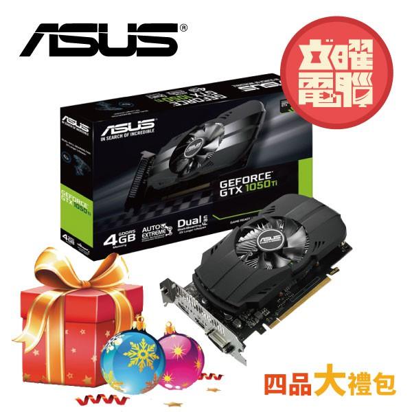華碩PH-GTX1050TI-4G 四品大禮包 【顯示卡+滑鼠墊+AMD R5-3500X+微星主機板(任選)】