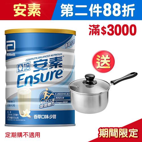 亞培 安素優能基營養配方-粉狀(香草少甜) 850公克 x 2罐