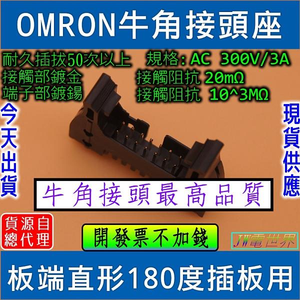 OMRON 牛角接頭直型180度XG4A-1031 10P[電世界1217]