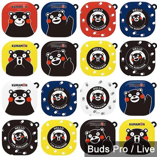 熊本熊 Buds Pro / Live 保護殼│兩片式 含掛環 硬殼 保護套