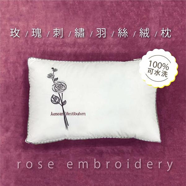玫瑰刺繡羽絲絨枕 (飯店枕 / 酒店枕)