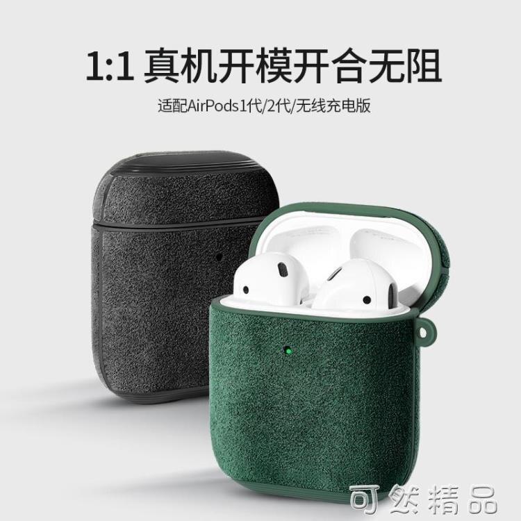 蘋果AirPods保護套2代通用AirPodsPro無線耳機盒airpods3軟殼