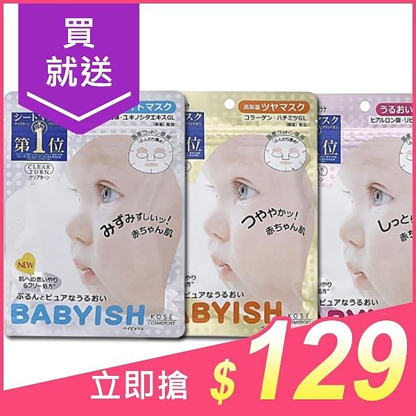 Kose 高絲 BABYISH 嬰兒肌保濕面膜(7回份)玻尿酸/膠原蛋白/維他命C透白【小三美日】