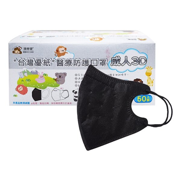 台灣優紙 成人3D醫療口罩(細繩款-時尚黑)50枚【小三美日】◢D415370