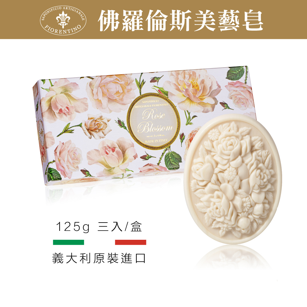 義大利佛羅倫斯美藝皂 玫瑰香水禮盒組
