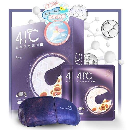 41度C石墨烯蒸氣熱敷眼罩-尊貴靈芝5片/盒【愛買】