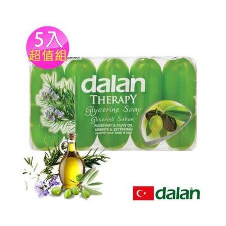 土耳其dalan 橄欖油迷迭香修護植物皂70gX5 超值組 (即期品至2022.01)