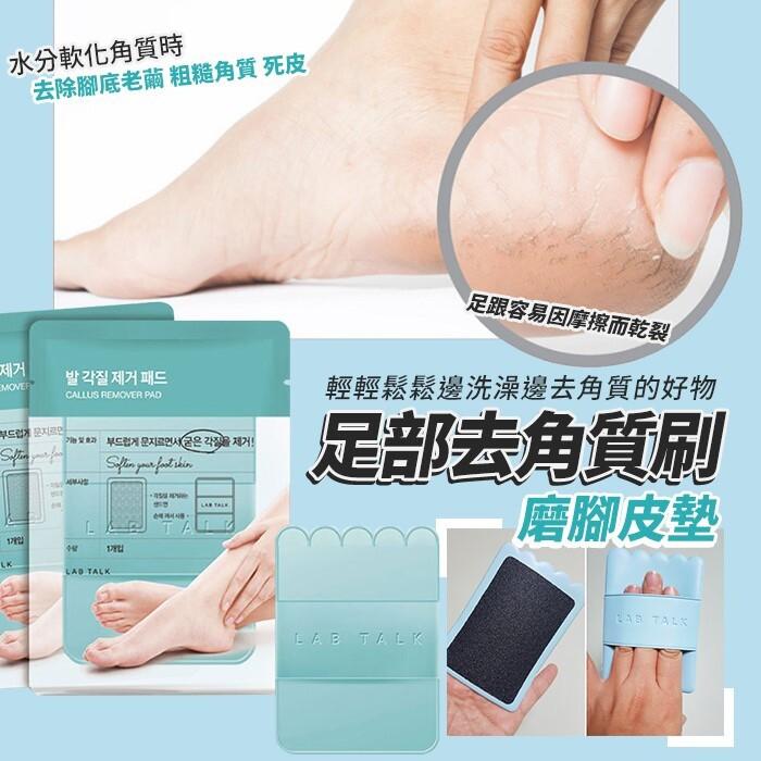 韓國足部去角質刷 磨腳皮墊