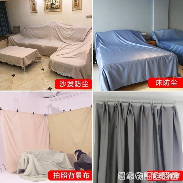 防塵布遮蓋布家用沙發遮塵布家具遮灰布面料純色布頭布料清倉處理 特惠九折