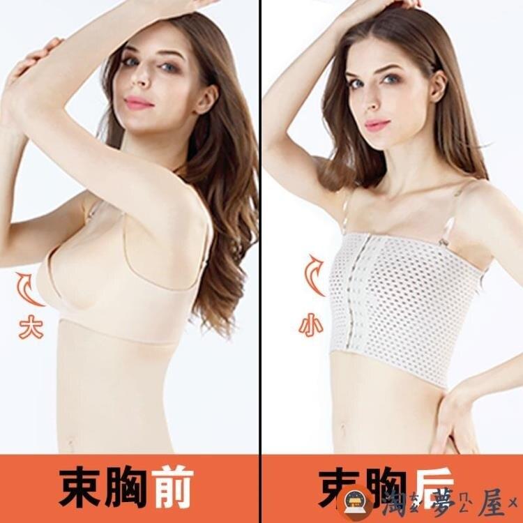 【618購物狂歡節】薄款束胸繃帶內衣les綁帶縮胸束胸衣塑胸裹胸防震