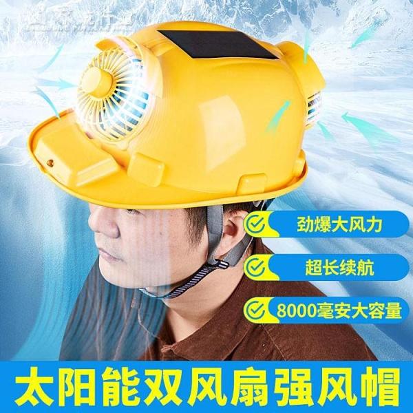 風扇帽夏季款太陽能風扇帽雙充電帶燈多功能男女遮陽工程帽工地帽 快速出貨