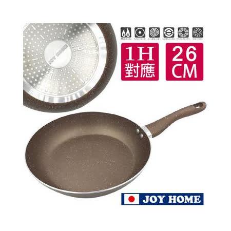 JOY HOME 大理石八層重力鑄造不沾平底鍋 26cm(電磁爐適用)