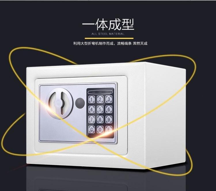 小型全鋼保險櫃家用 保險箱迷你入牆床頭 電子密碼保管箱辦公  HM 特惠九折