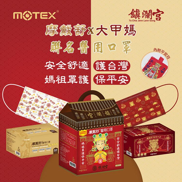 華新motex 摩戴舒醫用口罩 大甲鎮瀾宮限定禮盒組(2盒/組共100片)