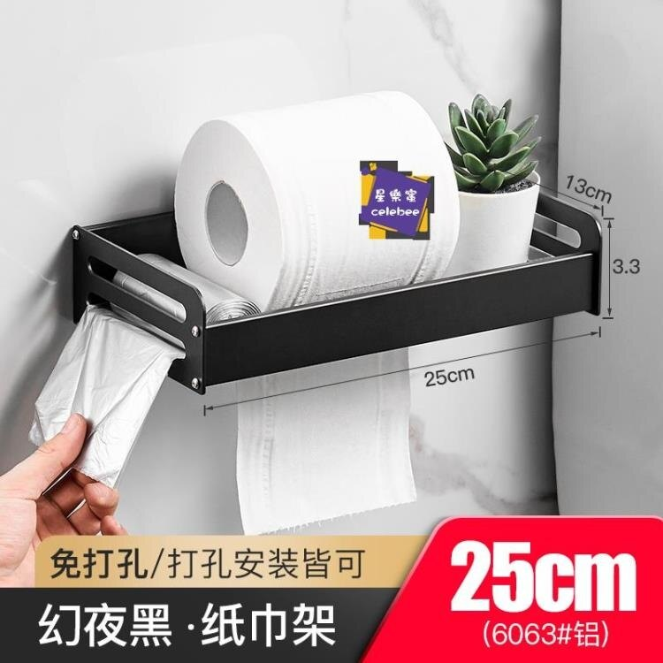 衛生紙架 抽纸盒 廁所衛生間衛生紙紙巾盒置物架卷紙盒創意紙巾架抽紙盒收納免打孔