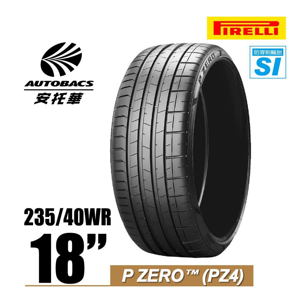 PIRELLI 倍耐力輪胎 PZ4 - 235/40/18 SI防穿刺輪胎/轎車胎/跑車胎/轎跑胎