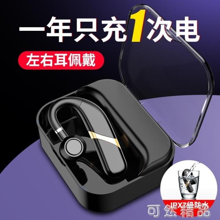 藍芽耳機無線藍芽掛耳式單耳商務車載滴滴Mate30榮耀9X/P30P40
