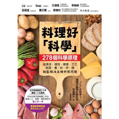 料理好「科學」:287個科學原理,從清洗、浸泡、搓揉、刀工到蒸、煮、炒、炸、烤輕鬆