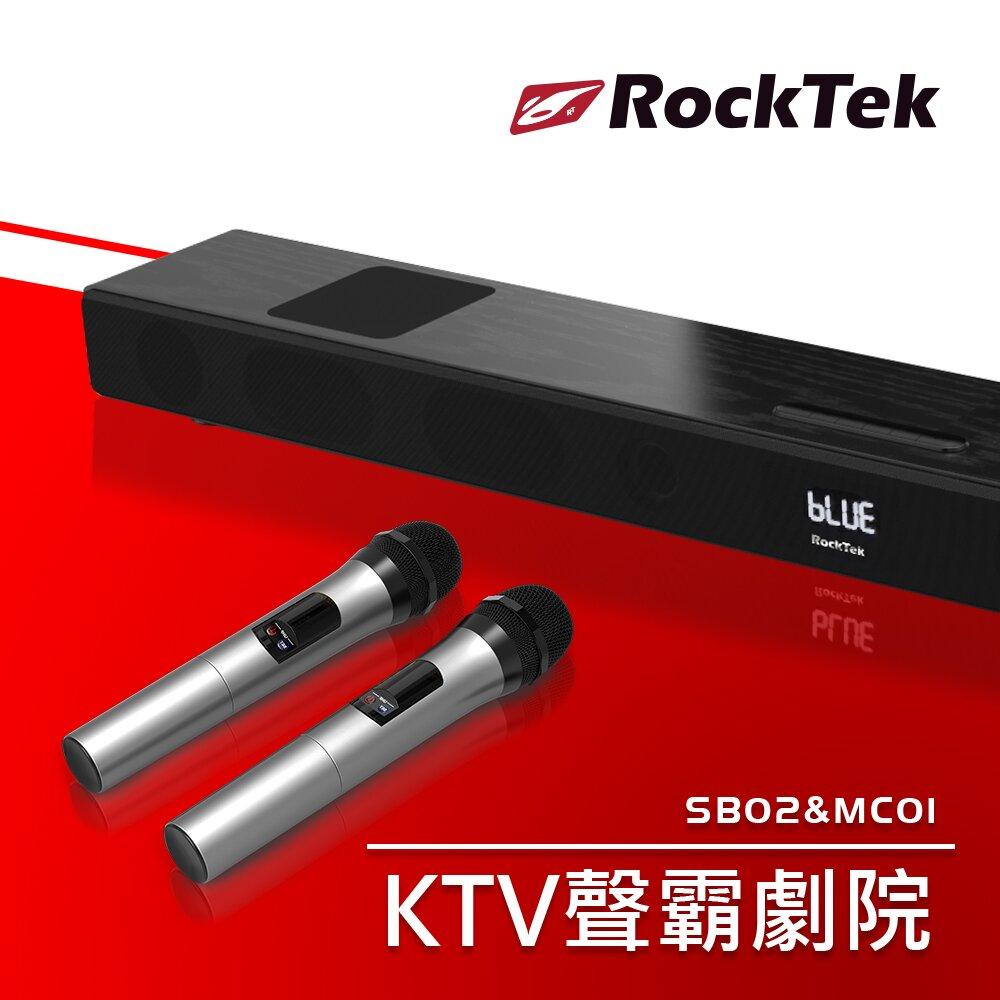 RockTek KTV聲霸家庭劇院(SB02+MC01)