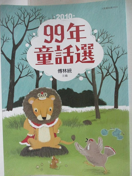 【書寶二手書T1/兒童文學_BEA】99年童話選_傅林統/主編