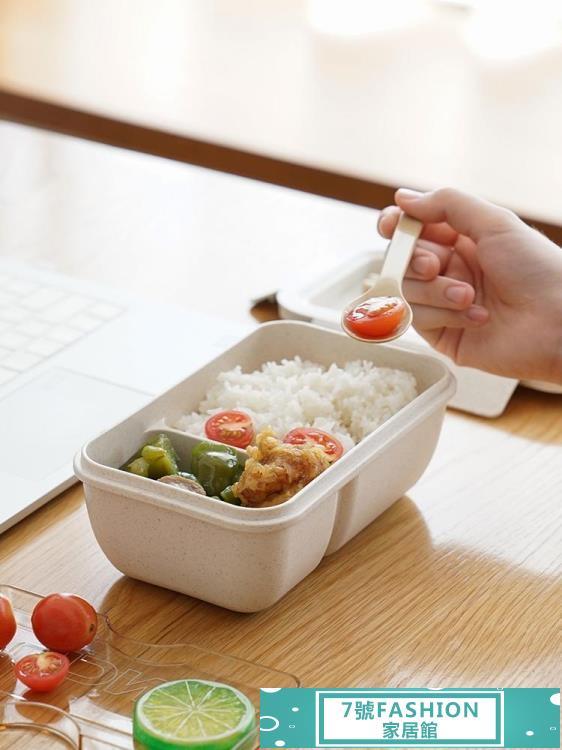 便當盒 日式小麥秸稈便當盒學生便攜餐盒套裝可微波爐加熱上班族飯盒保溫 7號Fashion家居館