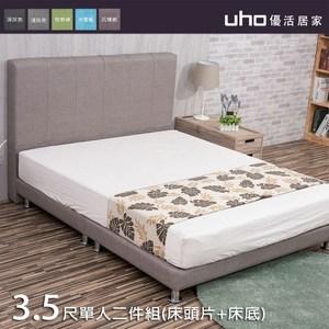 【UHO】波娜-貓抓皮革床組(床頭片+床底)-3.5尺單人深灰色