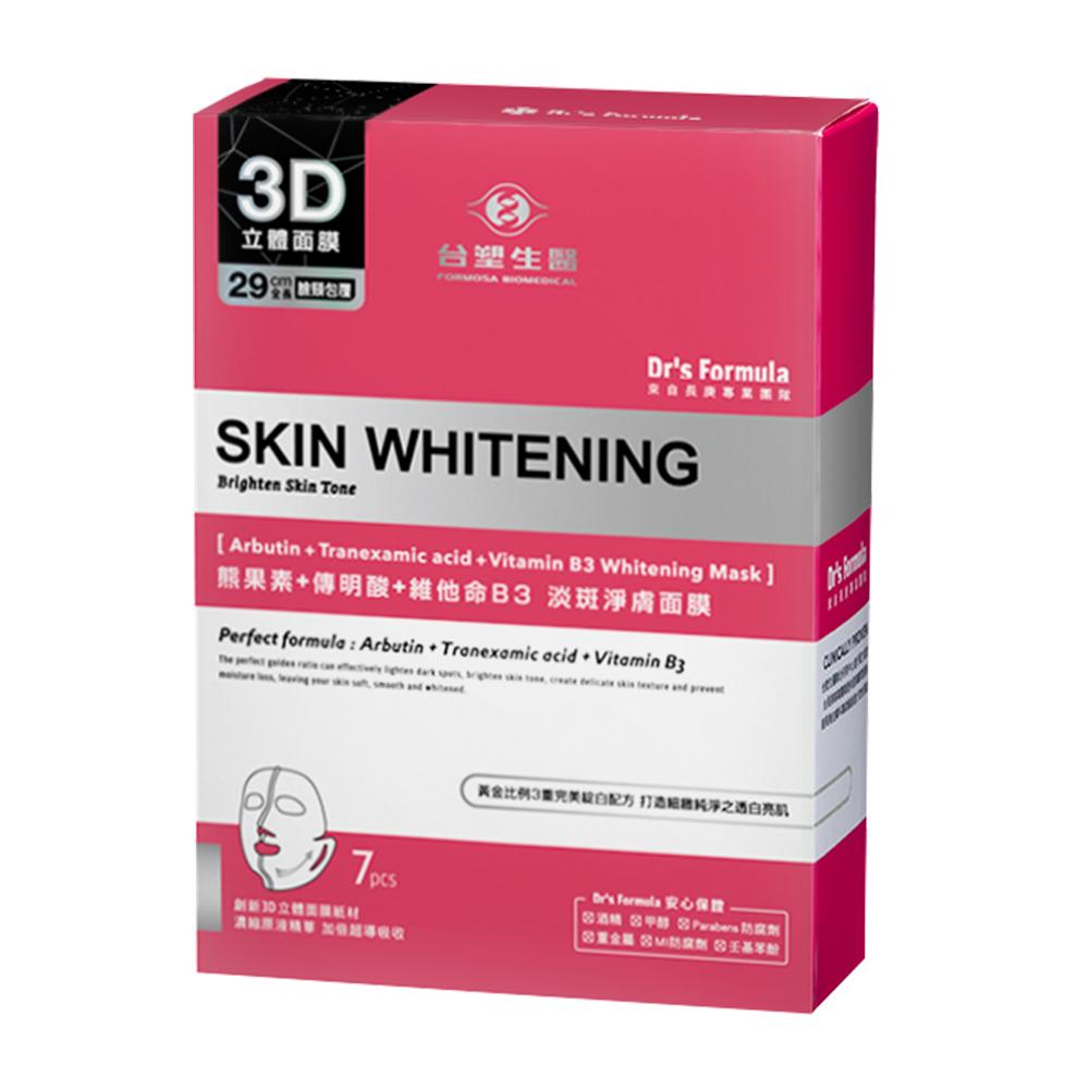 《台塑生醫》Dr's Formula亮白肌熊果素+傳明酸+維他命B3淡斑淨膚面膜(7片/盒)
