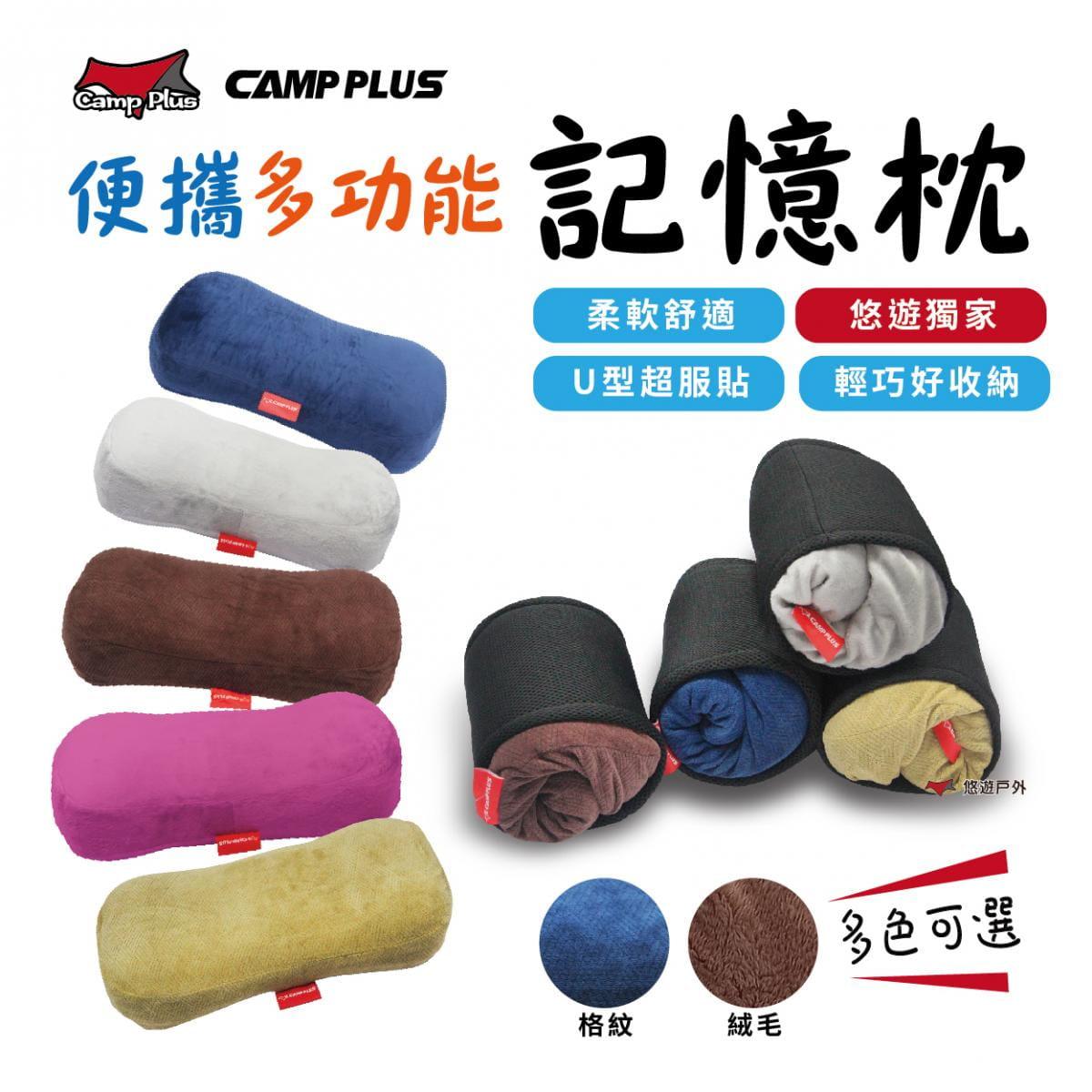 【CAMP PLUS】便攜多功能記憶枕《拒絕仿冒》