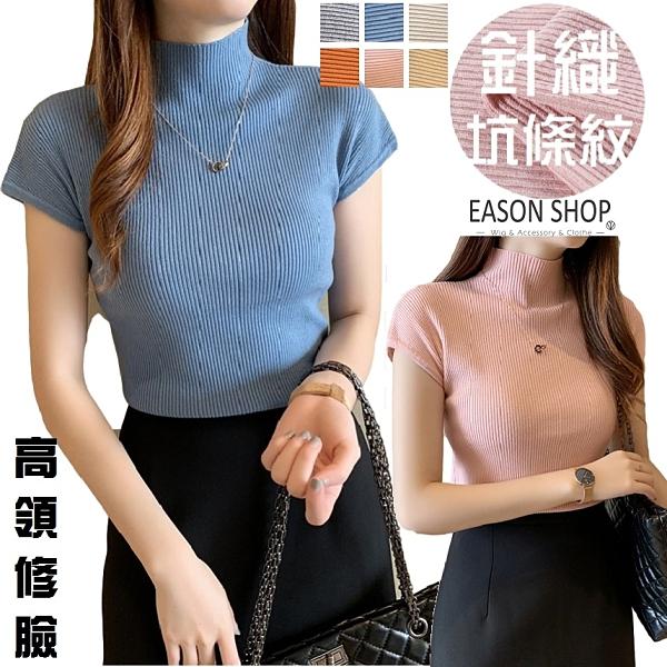 EASON SHOP(GW6191)韓版百搭款純色坑條紋短版小高領短袖針織衫T恤女上衣服彈力貼身內搭衫閨蜜裝粉灰