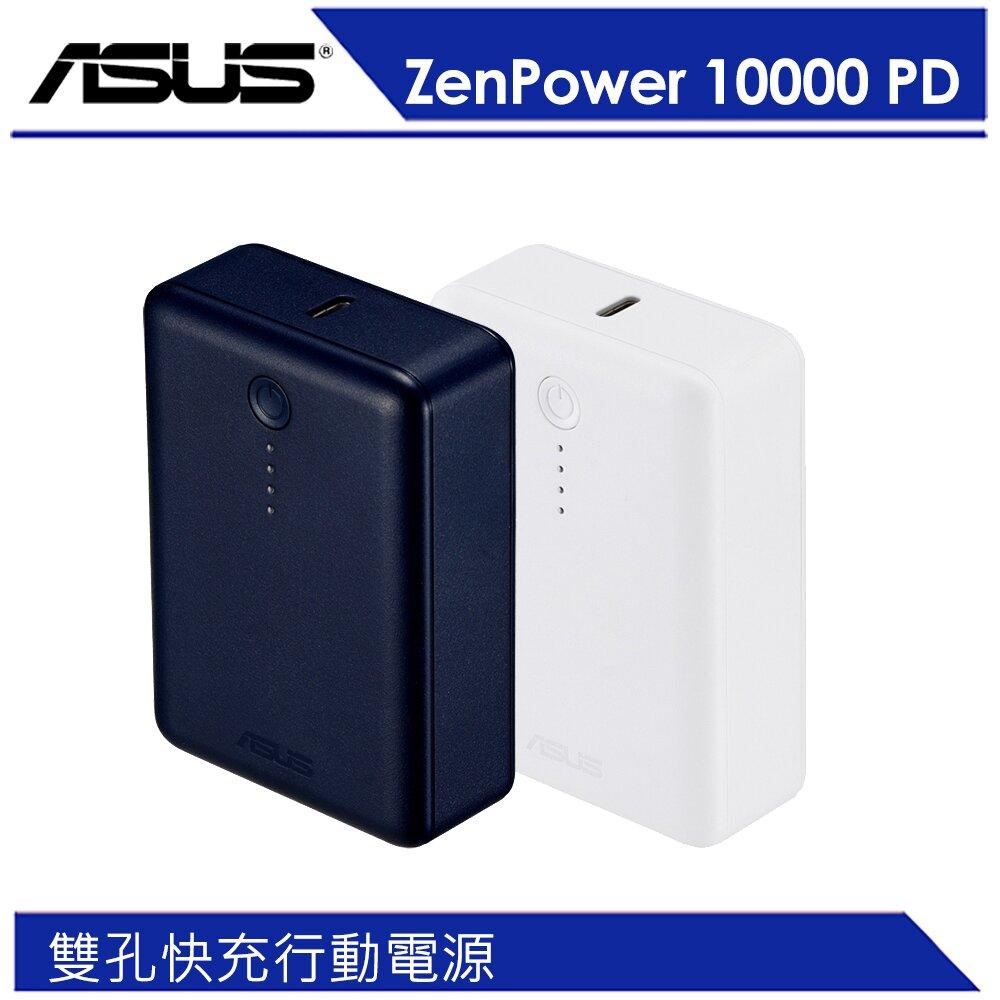 ASUS 華碩 ZenPower 10000 PD 雙孔快充行動電源 (ABTU020)