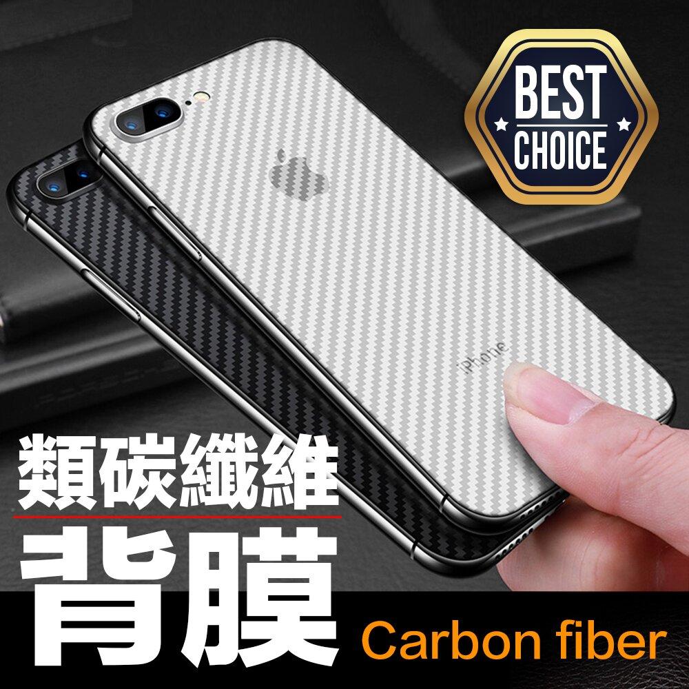 【亞克力星球】iPhone 7 Plus(5.5吋)類碳纖維背貼-2片裝-非玻璃膜