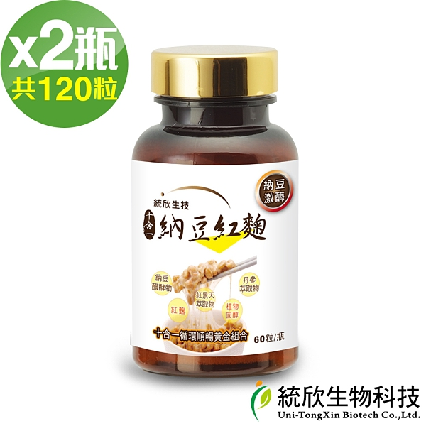 【統欣生技】十合一納豆紅麴膠囊(60粒x2瓶,共120粒)
