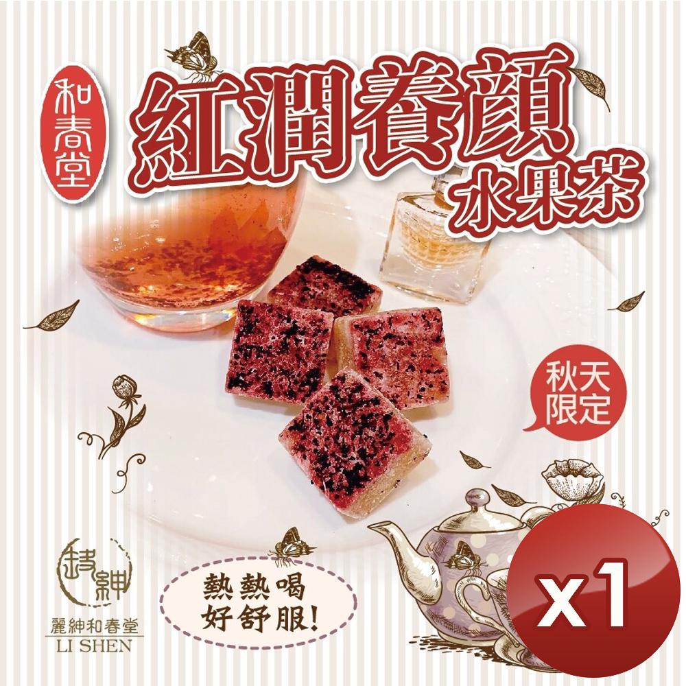 【麗紳和春堂】紅潤養顏水果茶-1入組