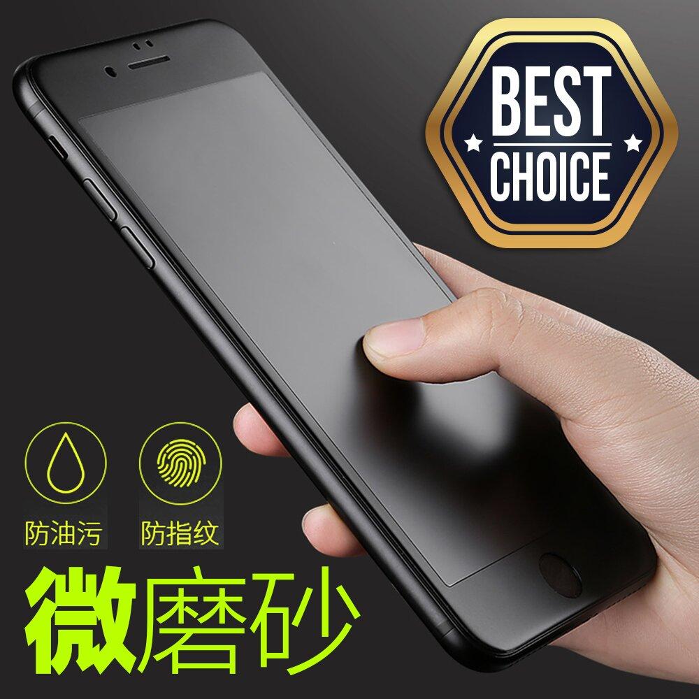 【亞克力星球】iPhone 8 Plus (5.5吋)霧面磨砂 鋼化玻璃膜