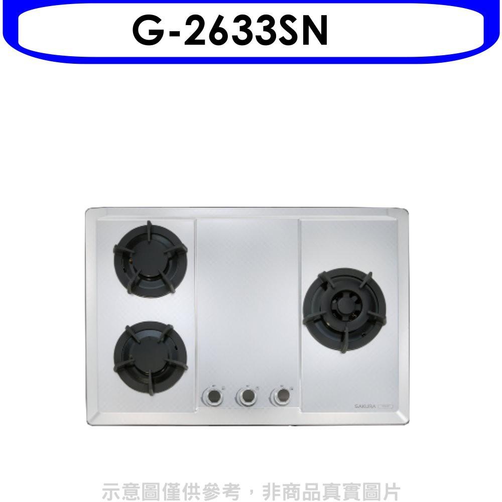 櫻花【G-2633SN】三口檯面爐(與G-2633S同款)瓦斯爐天然氣 分12期0利率