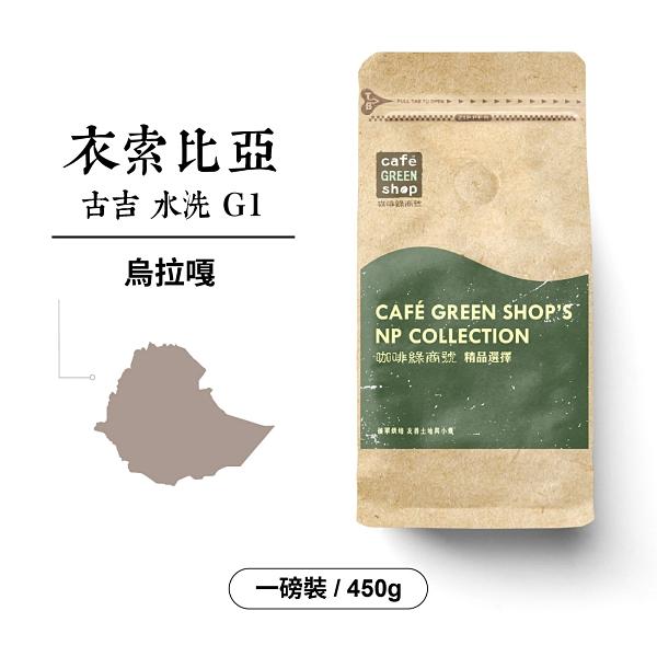 衣索比亞古吉烏拉嘎水洗咖啡豆 G1(一磅)|咖啡綠商號