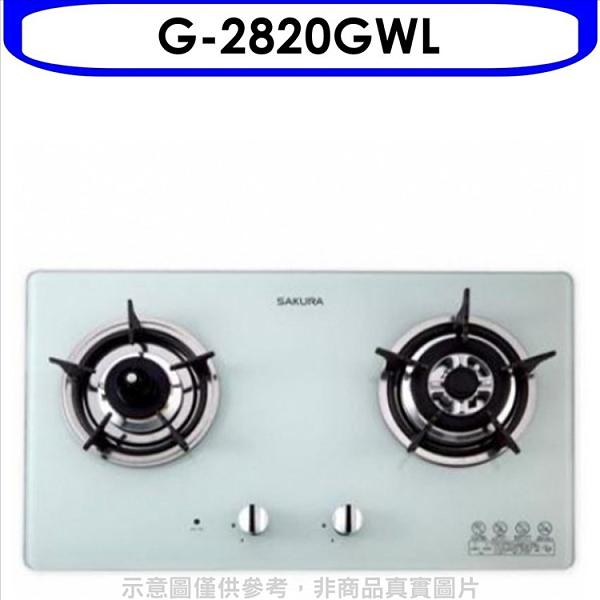 登錄送膳魔師平底鍋(含標準安裝)《結帳打9折》櫻花【G-2820GWL】(與G-2820GW同款)瓦斯爐桶裝瓦斯
